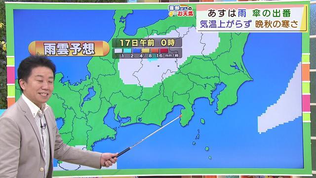 画像: 【10月16日 静岡】渡部さんのお天気 あすは「冷たい雨」 youtu.be