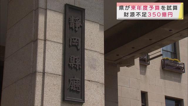 画像: 県の来年度予算案350億円の財源不足 youtu.be
