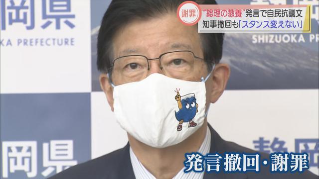 画像: 菅義偉総理への批判で発した「教養発言」を撤回する静岡県の川勝平太知事