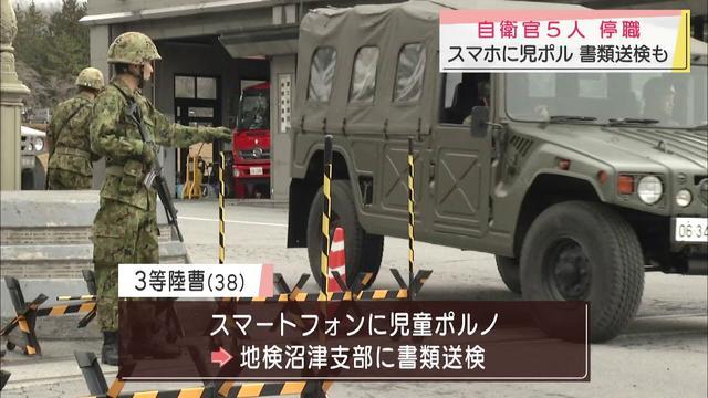 画像: 警戒業務を怠った自衛官5人を懲戒処分に youtu.be