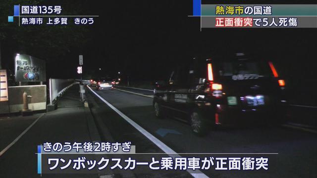 画像: 乗用車とワンボックスカーが正面衝突で5人死傷 静岡・熱海市