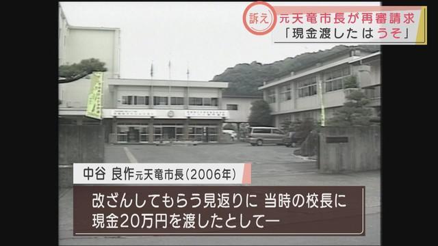 画像: 元市長が無罪を主張して再審請求 地裁浜松支部