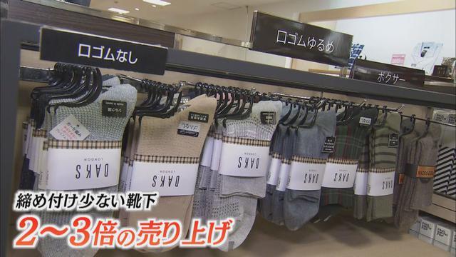 画像4: コロナで変わる百貨店事情(3) 色柄マスクの売り上げ好調 服や靴下の販売傾向に変化も 静岡市
