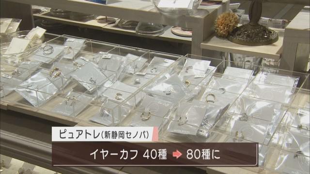 画像2: コロナで変わる百貨店事情(1) マスクしながら楽しむおしゃれ、イヤーカフが人気 静岡市