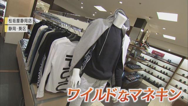 画像3: コロナで変わる百貨店事情(3) 色柄マスクの売り上げ好調 服や靴下の販売傾向に変化も 静岡市