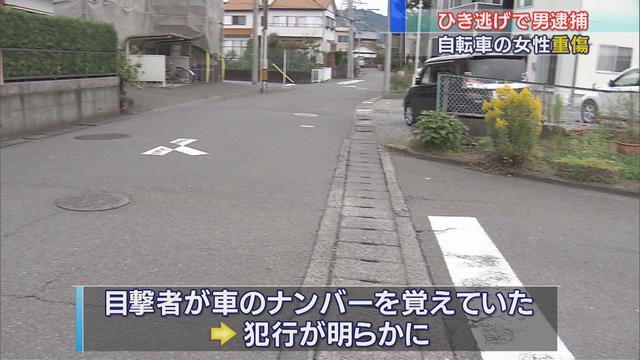 画像: 自転車の60歳女性をひき逃げした疑いで、軽乗用車の24歳男を逮捕「覚えはない」 静岡市清水区