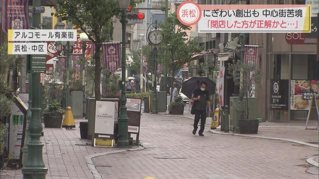 画像: 中心街の飲食店3割弱が廃業、長期休業 「街中に人を戻したい」…イベントに150万円の補助 浜松市