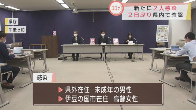 画像: 静岡県庁での記者会見