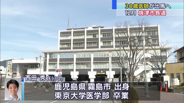 画像: 静岡県焼津市長選に30歳の医師が立候補の意向 在宅医療の充実など訴え youtu.be