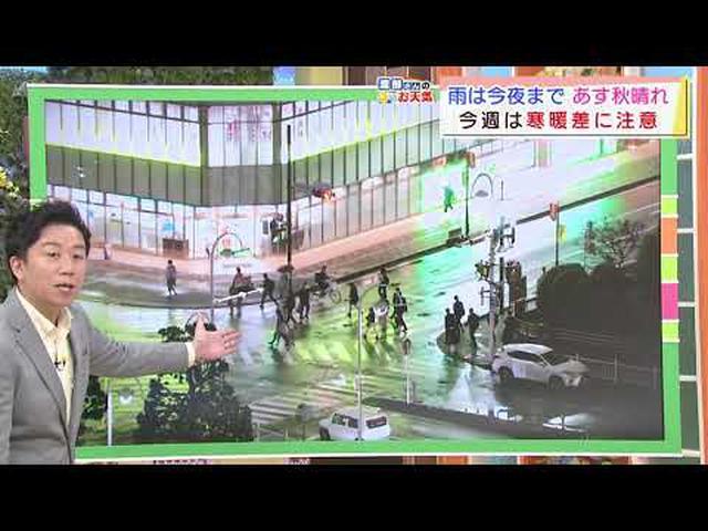 画像: 【10月19日 静岡】渡部さんのお天気 あすは「洗濯日和」日差したっぷり youtu.be