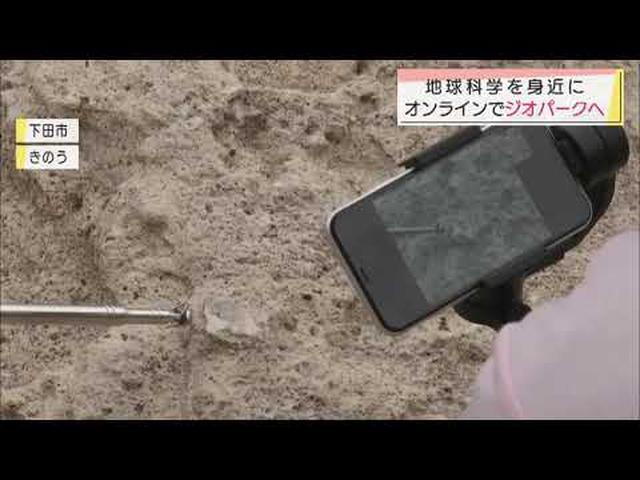 画像: オンラインでジオパーク巡り 静岡・下田市 youtu.be