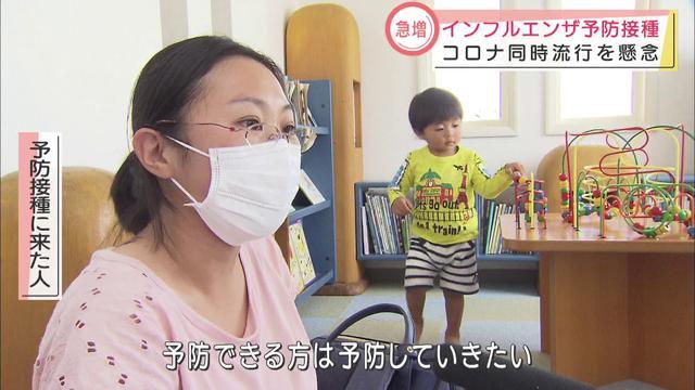 画像: インフルエンザ予防接種の希望者急増 静岡市 youtu.be