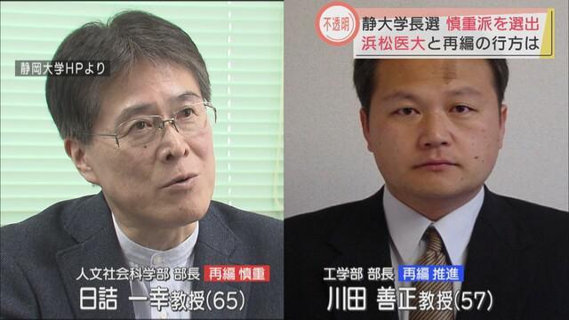 画像1: 静岡大次期学長は日詰一幸教授 浜松医科大との統合再編は慎重派も「双方の一致点を見つけられれば一番いい」