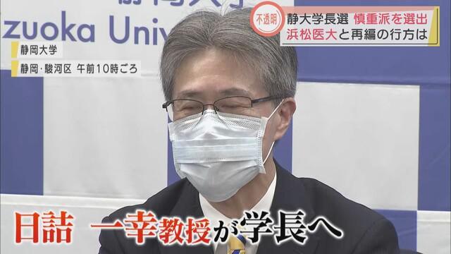 画像2: 静岡大次期学長は日詰一幸教授 浜松医科大との統合再編は慎重派も「双方の一致点を見つけられれば一番いい」