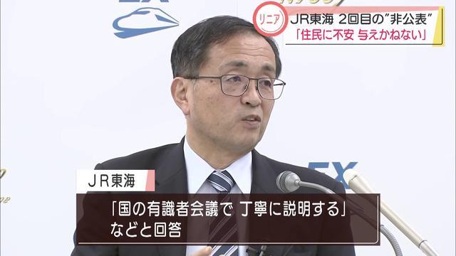 画像: 静岡県が一般公開求める資料、JR東海が「非公開」と回答 「一部のみ抜き出すと不安与えかねない」 リニア工事巡る水問題で youtu.be