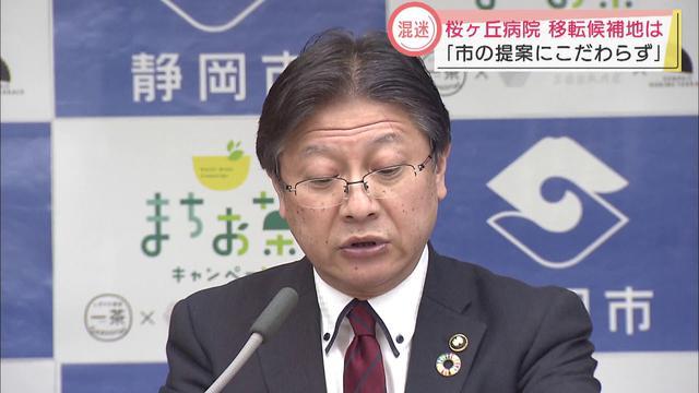 画像: 「市が提案した候補地にこだわらない」 桜ヶ丘病院移転問題で静岡市長 youtu.be