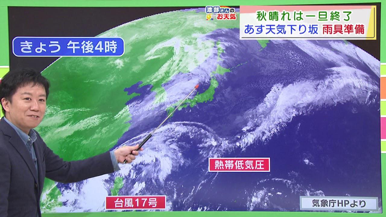 画像: 【10月21日 静岡】渡部さんのお天気 あすは「お出かけには折りたたみ傘」を youtu.be