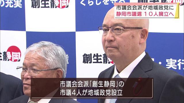 画像: 市民にとって大切な市政とは 地域政党「創生静岡」を旗揚げ youtu.be