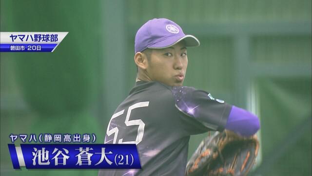 画像: エースとして甲子園にも出場 ヤマハ・池谷蒼大投手(静岡高出身)