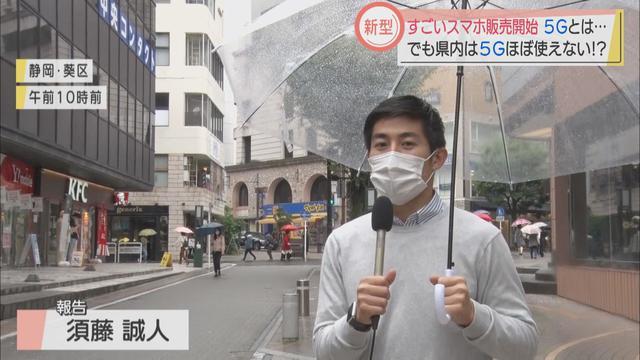 画像1: 次世代のスマホ 5G対応のiPhone12販売開始 でも…静岡県内ではほとんど5Gが使えない