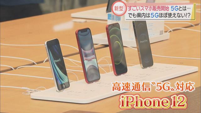 画像2: 次世代のスマホ 5G対応のiPhone12販売開始 でも…静岡県内ではほとんど5Gが使えない