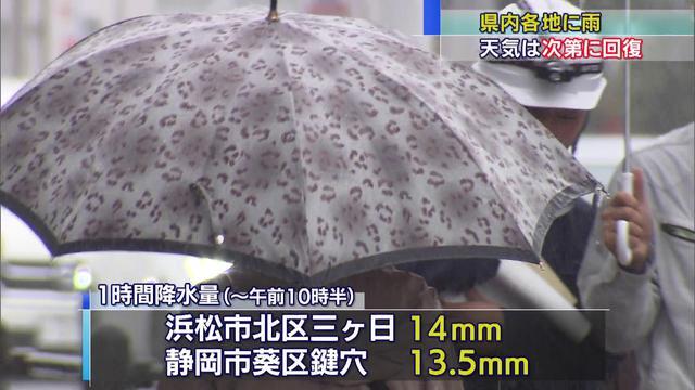 画像: 静岡県は午前中やや強い雨も… 昼過ぎからは次第にやみ、夕方には晴れる見込み youtu.be