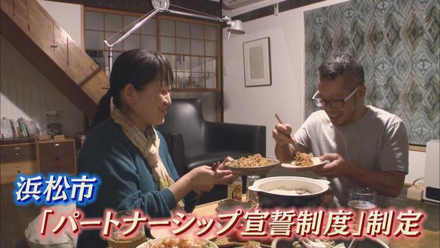 画像: 浜松市の「パートナーシップ宣誓制度」第1号カップル げんさん(右)と良子さん