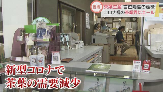 画像: 茶葉生産、静岡県が50年以上続いた首位から陥落の危機…新型コロナの影響