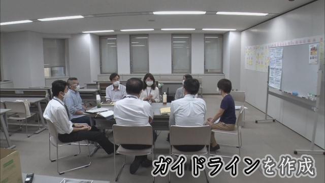 画像: げんさん(左から2人目)は、県のガイドライン作成のアドバイスも