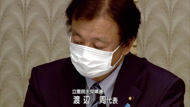 画像: 立憲民主党県連新体制で船出へ youtu.be