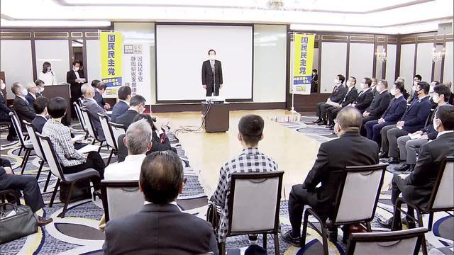 画像: 25日午前に開催された国民民主党静岡県連の設立大会
