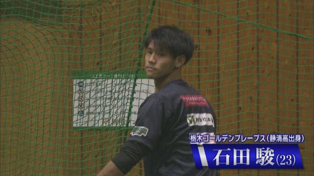 画像: 石田駿投手
