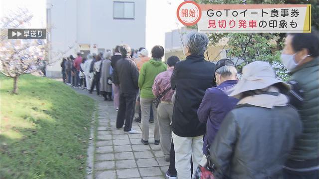 画像: GoToイート食事券の販売始まる 「3回並んで6冊買った」 静岡市