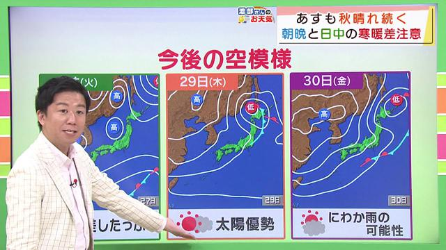 画像: 【10月26日 静岡】渡部さんのお天気 あすは「日差したっぷり」 youtu.be