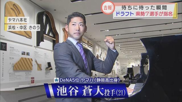画像1: 横浜DeNA5位 ヤマハ・池谷 蒼大投手「今になって緊張してきた… 実感がわいている」