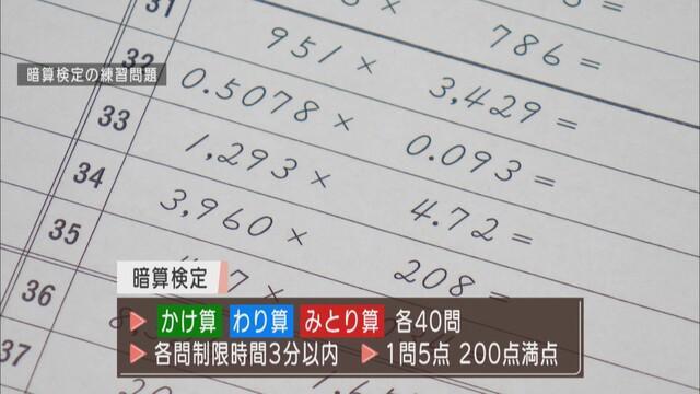 画像1: 静岡県初!未就学の女児が暗算検定4段合格 小2の姉も6段で先生は「勝ちたい意識がすごくある」 浜松市