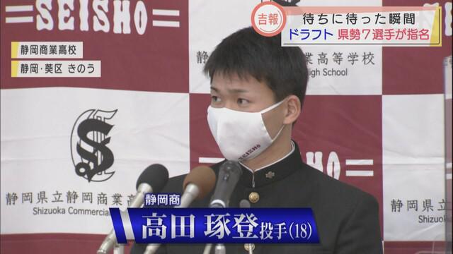 画像: 横浜DeNA6位 静岡商業 高田琢登投手「上位の選手に負けない」