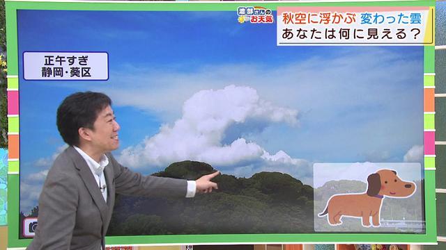 画像: 【10月27日 静岡】渡部さんのお天気 あすは「雲増えても日差しあり」天気の崩れはなさそう youtu.be