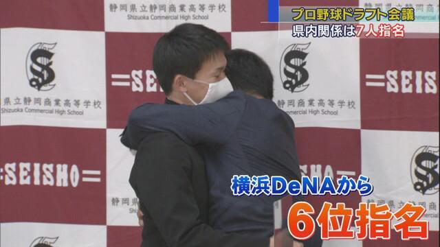画像: 父、晋松さんと熱い抱擁を交わす静岡商業の高田琢登