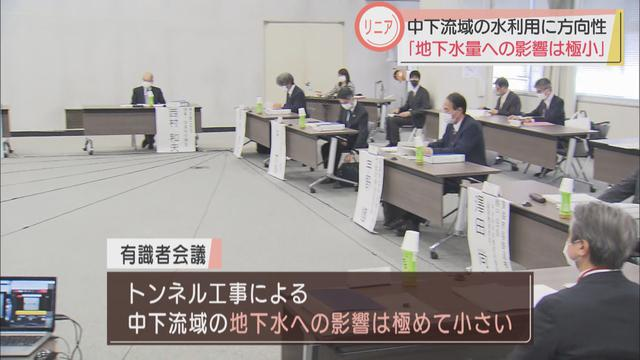 画像: リニア有識者会議で 「中下流域の地下水に影響軽微」と 静岡県
