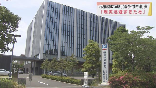 画像: 麻薬密輸 高校の元非常勤講師に判決 静岡地裁