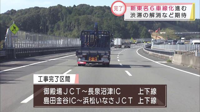 画像: 新東名高速全体の7割で6車線化が完了 youtu.be