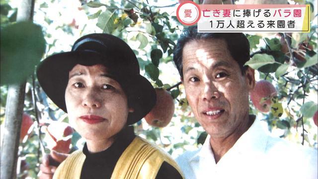 画像: 亡き妻のためのバラ園が内閣総理大臣賞に youtu.be