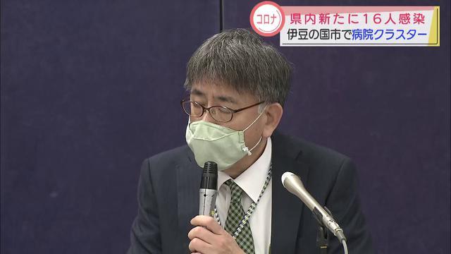 画像: 【新型コロナ】静岡県内で新たに16人が感染 伊豆の国市の病院でクラスター確認 youtu.be