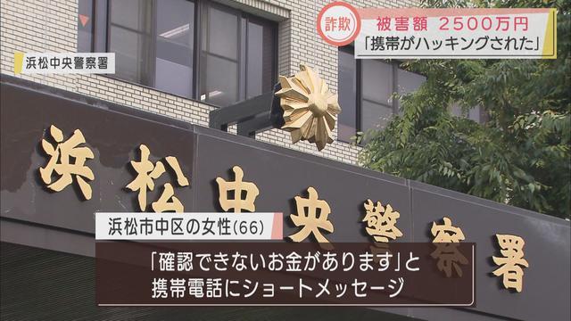 画像: 携帯がハッキングされている」架空請求詐欺で2500万円だまし取られる