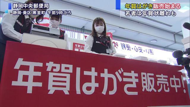 画像: 年賀はがきの販売始まる youtu.be