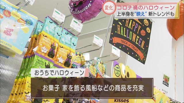 画像2: コロナ禍では「おうちでハロウィーン」 家で楽しむグッズ中心に販売 静岡市
