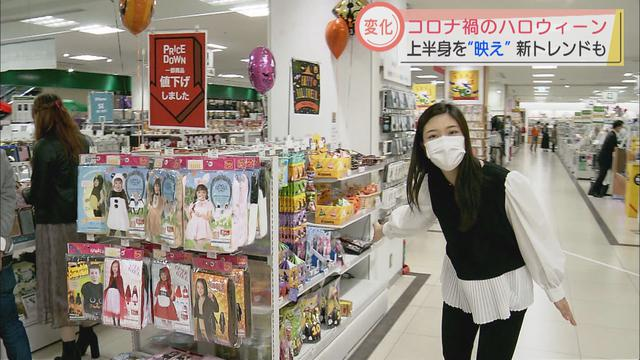 画像1: コロナ禍では「おうちでハロウィーン」 家で楽しむグッズ中心に販売 静岡市