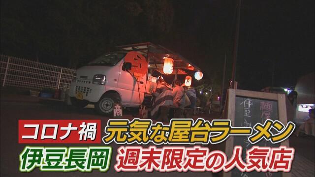 画像: コロナ禍で苦しむラーメン店 乗り越えるヒントは「屋台」にあり 静岡・伊豆の国市