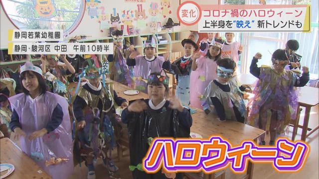 画像2: ハロウィーンでの合唱披露は中止…手作り衣装でお化けに変身 静岡市の幼稚園